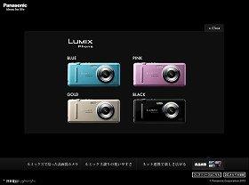 9月5日にその全貌が明かされた(写真はLUMIX Phone のスペシャルwebサイトから)