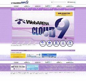 新発売されたパブリッククラウドサービス「WebARENA CLOUD9」