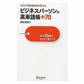 『ビジネスパーソンの英単語帳+70』