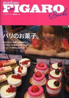 パリのお菓子を巡るガイドブックの決定版!