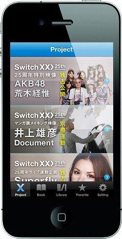 iPhone版「Switch App」