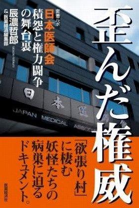 日本医師会、積怨と権力闘争の舞台裏とは