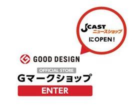 グッドデザイン賞公式ショップが「J-CASTニュース」内にオープン