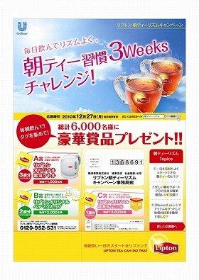 リプトン朝ティーリズムキャンペーン「毎日飲んでリズムよく、朝ティー習慣3Weekチャレンジ!」