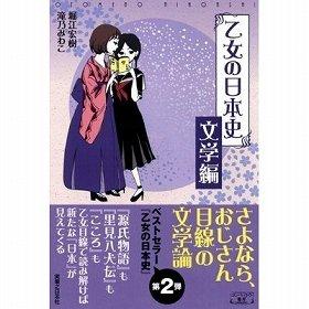 男だって気になる『乙女の日本史 文学編』