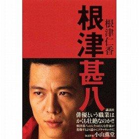 仁香さんが著した『根津甚八』