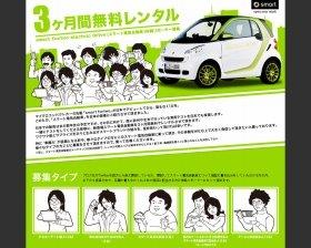 スマート電気自動車を無料レンタルします