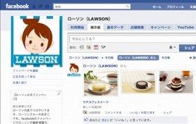 ローソンが「Facebook」に開設した「ファンページ」