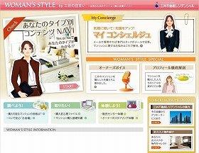 「WOMAN'S STYLE by 三井の住まい」トップページ