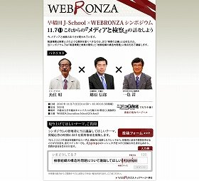 「WEBRONZA」内の特設サイト