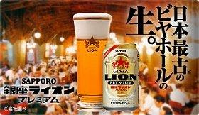 限定オリジナル「サッポロ 銀座ライオンプレミアム」<樽生>ビール (リンク)