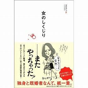 婚活ブームにお疲れ気味のすべての女性に贈る、笑えて泣ける本音のモテ教本