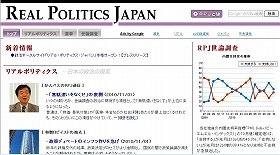 日本の政治の現実を知る