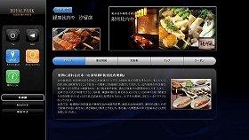レストランの詳細ページでは、店舗の基本情報の他、店内や料理の写真、地図、クーポンが確認できる