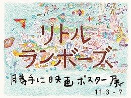 カジヒデキさんは「気狂いピエロ」、五月女ケイコさんは「怪物くん」のポスターを展示