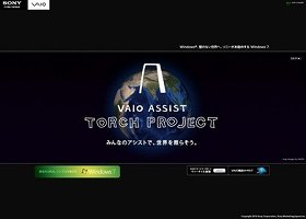 「VAIO ASSIST TORCH PROJECT」のサイト画面