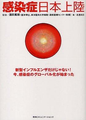 『感染症 日本上陸』