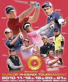 国内外のトップ選手が集う「ダンロップフェニックストーナメント」