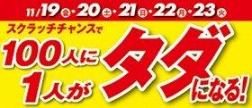 日本上陸15周年「大感謝祭」特別企画