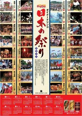 日本の祭りってこんなにあったんだ