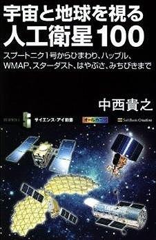 衛星のことがすべてわかる『宇宙と地球を視る人口衛星100』