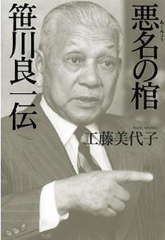 『悪名の棺 笹川良一伝』