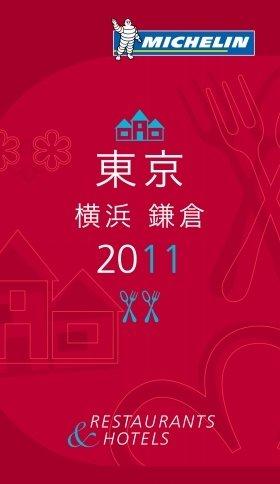 ミシュランガイド2011 ★★★は14軒