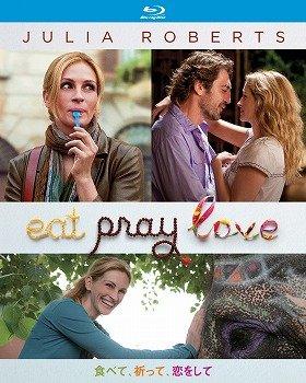 ジュリア・ロバーツ主演最新作「食べて、祈って、恋をして」