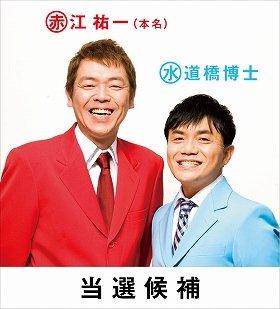 「当選候補者」としてキャンペーンを盛り上げる「浅草キッド」