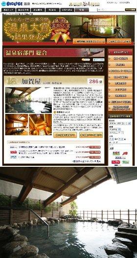 「BIGLOBE温泉」の画面(写真上)、温泉宿1位に輝いた「加賀屋」自慢の温泉(同下)
