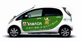 ヤマダ電機販促キャンペーン用の「アイ・ミーブ」