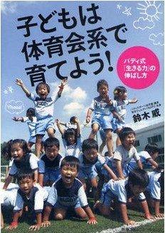 小学校入学までに全員が逆上がりや跳び箱ができるようになる
