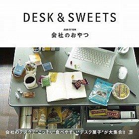 関西圏以外に住む人もお土産さがしなどで使える一冊になっている