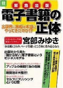 別冊宝島『電子書籍の正体』