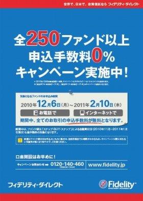 お得な「ゼロ円キャンペーン」