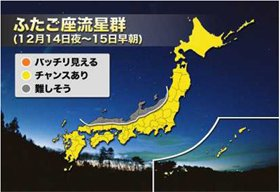 太平洋側の広い地域で「ふたご座流星群」を観測できそうだ(写真はウェザーニューズから)