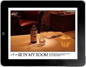 本とともにウイスキーを楽しもう