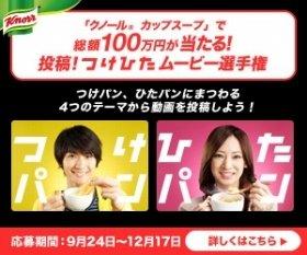 三浦春馬さん、北川景子さんが選ぶ「三浦賞」と「北川賞」もある