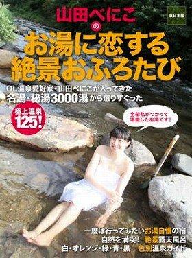 山田べにこさん、とてもカワいいのです!
