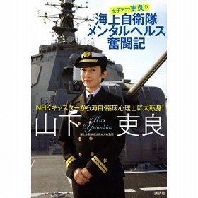 『女子アナ・吏良(りら)の海上自衛隊 メンタルヘルス奮闘記』