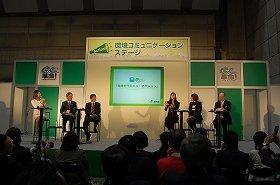 環境コミュニケーションステージで開催された啓発イベント(2010年12月10日 東京ビッグサイト)