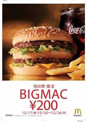 「ビッグマック」が期間限定200円に。お試しあれ