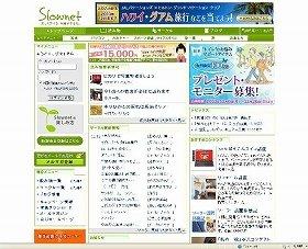 シニア向けSNS「Slownet(スローネット)」