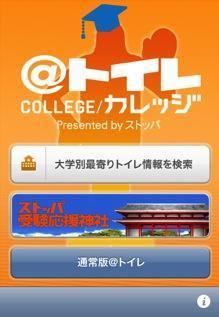 画像はアプリのTOPイメージ