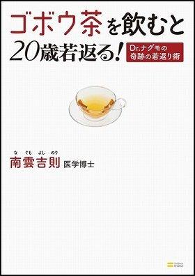『ゴボウ茶を飲むと20歳若返る! Dr.ナグモの奇跡の若返り術』