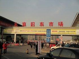 北京南西部、南四環花郷橋にある「北京旧車市場」。中国北部最大の中古車市場だという