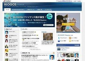 コンサルタントや公認会計士らが参加「BLOGOS finance」