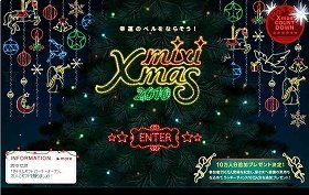 「mixi Xmas 2010」のトップ画面
