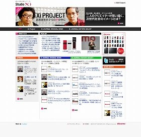 ドコモのニュースサイト「Studio Xi(スタジオ・クロッシィ)」