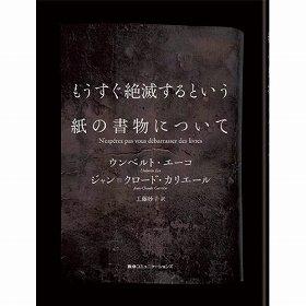 『もうすぐ絶滅するという紙の書物について』